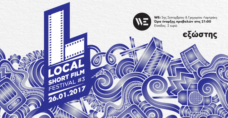 Local Short Film Festival #3