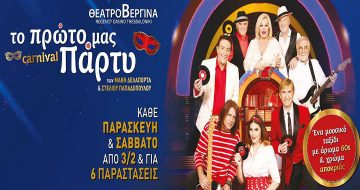 Back to 60's-Το Πρώτο μας Carnival πάρτυ στο Θέατρο Βεργίνα