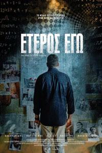 Αφίσα της ταινίας Έτερος εγώ