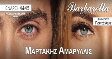 Ο Κώστας Μαρτάκης και η Αμαρυλλίς στο Barbarella Live Party στη Θεσσαλονίκη
