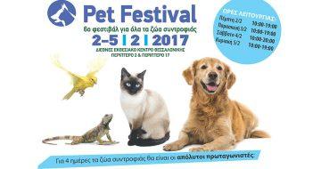 6ο Pet Festival στη Θεσσαλονίκη