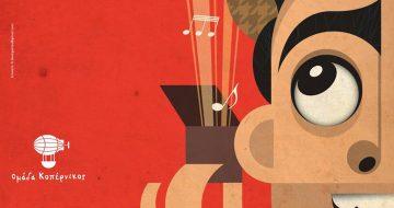 """""""Ο κύριος ΚΙΧ και το μυστικό Κουτί των Ήχων"""" στο Θέατρο Τ"""