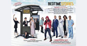 """""""Bedtime Stories"""" στο Θέατρο Σοφούλη"""