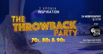 2 χρόνια Inspiration: The Throwback Party