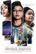 Αφίσα της ταινίας Αφανείς Ηρωίδες (2016)