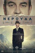 Η ταινία Νερούδα στους κινηματογράφους της Θεσσαλονίκης
