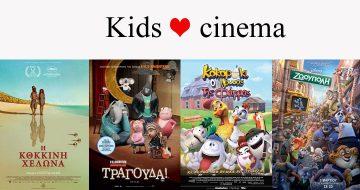 Kids Cinema: Κυριακάτικες παιδικές προβολές στο Ολύμπιον