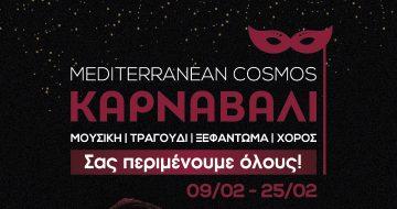 Καρναβάλι 2017 στο Mediterranean Cosmos