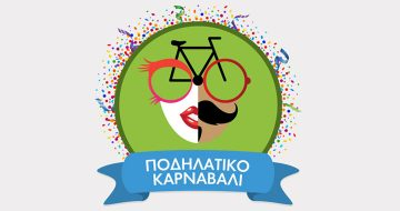 Ποδηλατικό Καρναβάλι