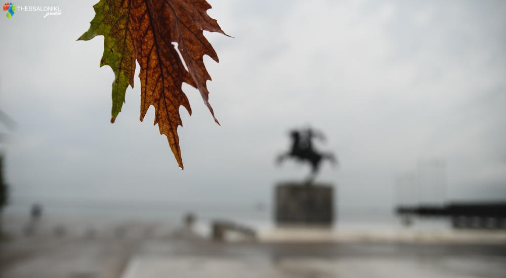 Βροχερή μέρα στο Άγαλμα του Μεγάλου Αλεξάνδρου