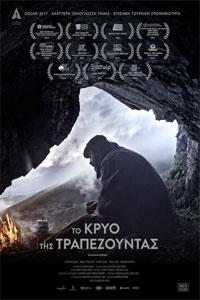 Αφίσα της ταινίας Το Κρύο της Τραπεζούντας