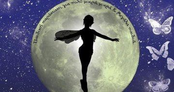 «Ξωτικά – Νεραϊδό- Μπερδέματα» στο Θέατρο Ταξίδι Ονείρου