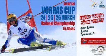 VORRAS CUP: Διεθνής Αγώνας (FIS) & Πανελλήνιο Πρωτάθλημα Αλπικού Σκι