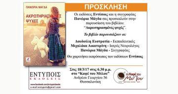 Οι εκδόσεις Εντύποις και η συγγραφέας Μάγδα Πανώρια σας προσκαλούν στην παρουσίαση του βιβλίου «Ακρωτηριασμένες Ψυχές», στη Θεσσαλονίκη.