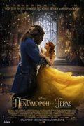 Αφίσα της ταινίας Η Πεντάμορφη και το Τέρας
