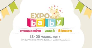 EXPO BABY εγκυμοσύνη, μωρό & βάπτιση 2017