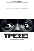 Αφίσα της ταινίας Τρέξε! - Get Out