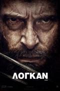 Αφίσα της ταινίας Logan 2017