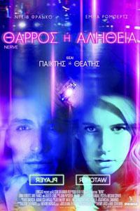 Αφίσα της ταινίας Θάρρος Ή Αλήθεια (2016)