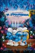 Αφίσα της ταινίας Τα Στρουμφάκια: Το Χαμένο Χωριό 2017