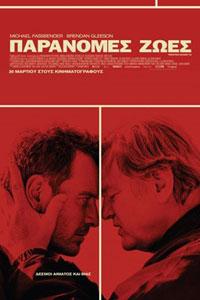 Αφίσα της ταινίας Παράνομες Ζωές (Trespass Against Us)