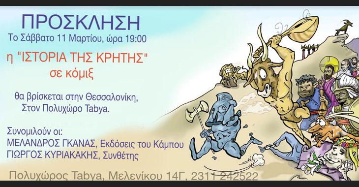 """Παρουσίαση Βιβλίου: """"Η Ιστορία της Κρήτης σε Κόμιξ"""" στο Tabya"""