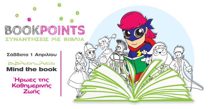 Bookpoints: Ήρωες και Ηρωίδες της Καθημερινής Ζωής