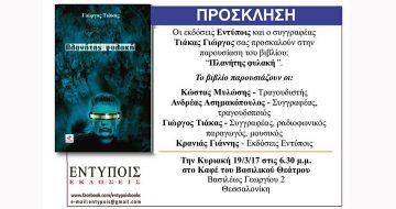 Παρουσίαση βιβλίου «Πλανήτης φυλακή» του Γιώργου Τιάκα