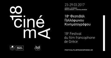 To 18ο Φεστιβάλ Γαλλόφωνου Κινηματογράφου της Ελλάδος στη Θεσσαλονίκη