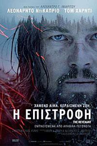 Αφίσα της ταινίας Η Επιστροφή (The Revenant)