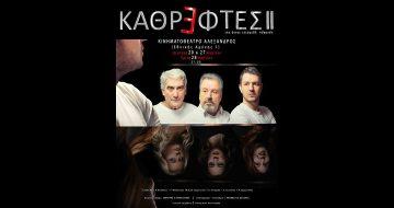 """""""Καθρέφτες ΙΙ"""" στο Κινηματοθέατρο Αλέξανδρος με ελεύθερη είσοδο"""