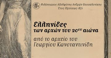 Έκθεση: «Ελληνίδες των αρχών του 20 ου αιώνα»