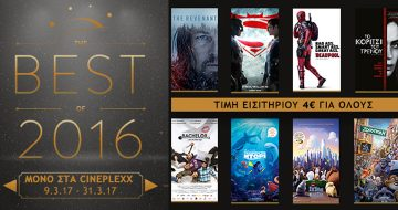 Cineplexx: Μερικές από τις καλύτερες ταινίες του 2016 με 4€