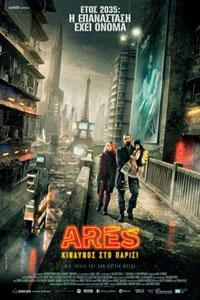 Ares: Κίνδυνος στο Παρίσι