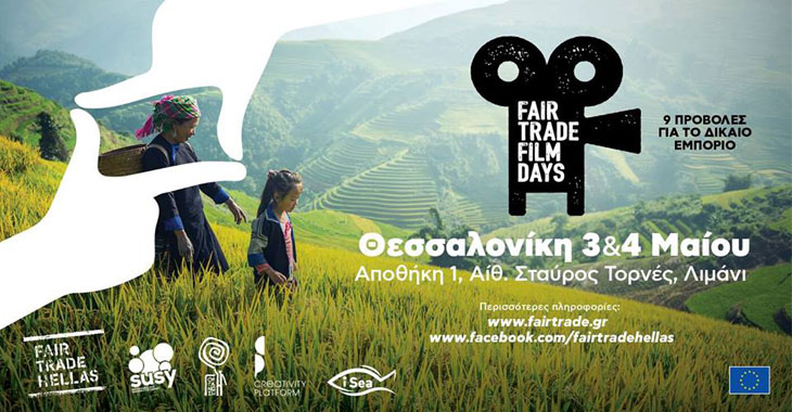 Αποτέλεσμα εικόνας για fair trade film days θεσσαλονικη