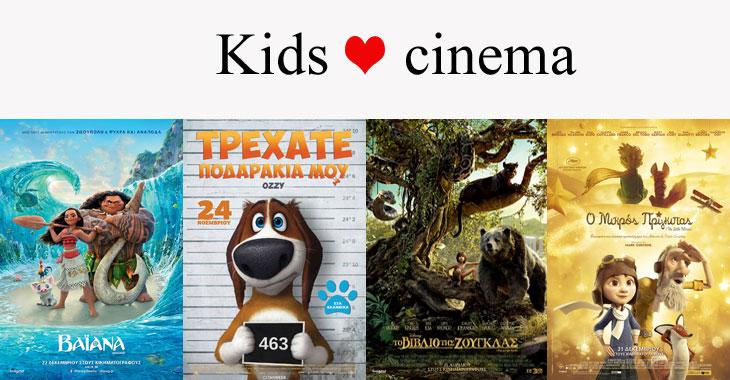 "Tο ""Kids Love Cinema"" συνεχίζεται στο Ολύμπιον"