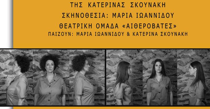 """""""Μονά Ζυγά"""" της Κατερίνας Σκουνάκη στο Κινηματοθέατρο Αλέξανδρος"""