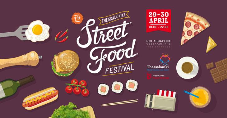 1ο Thessaloniki Street Food Festival στο νέο Δημαρχείο Θεσσαλονίκης