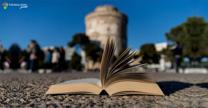 Βιβλίου στη Θεσσαλονίκη