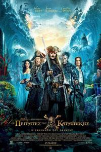 Αφίσα της ταινίας Οι Πειρατές της Καραϊβικής: Η Εκδίκηση του Σαλαζάρ
