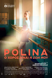 Αφίσα της ταινίας Polina: Ο Χορός είναι η Ζωή μου