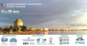 Αγώνες Εργασιακού Αθλητισμού Β. Ελλάδος 2017