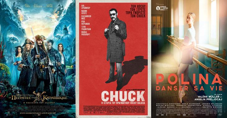 Ταινίες της εβδομάδας στους κινηματογράφους της πόλης