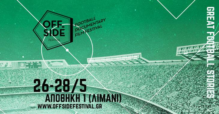 Το OFFSIDE Festival επιστρέφει με τις σπουδαιότερες ποδοσφαιρικές ιστορίες!