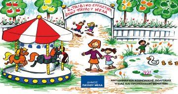 2ο Παιδικό Εργαστήρι Δήμου Παύλου Μελά