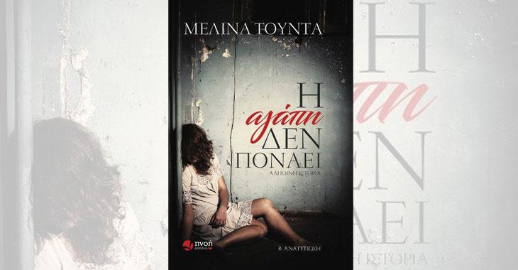 """Παρουσίαση βιβλίου: """"Η αγάπη δεν πονάει"""" της Μελίνας Τούντα"""