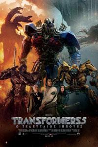 Αφίσα της ταινίας Transformers 5: Ο Τελευταίος Ιππότης