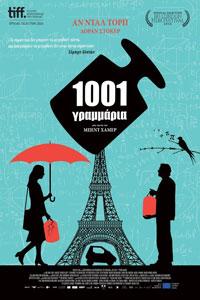 1001 Γραμμάρια