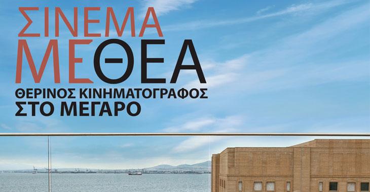Σινεμά με Θέα 2017, στο Μέγαρο Μουσικής Θεσσαλονίκης