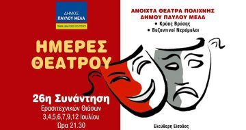 Ημέρες Θεάτρου 2017 Δήμου Παύλου Μελά